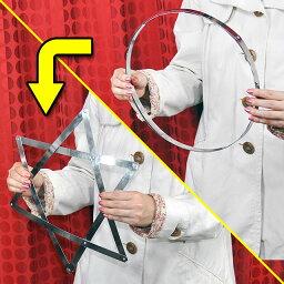 リング ◆マジック・手品◆変形リング(スター)◆M2196