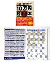10万円貯まる本 ●貯金箱系●10万円貯まる本(日本一周版)●BA-176A