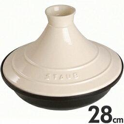 タジン ストウブ IH対応 タジン鍋 セラミックドーム 28cm 40509-395 【割引不可・取り寄せ品、返品キャンセル不可】
