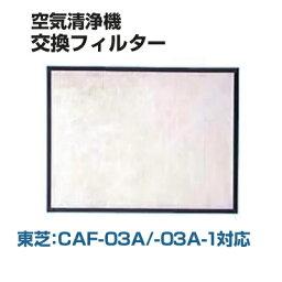東芝 東芝 空気清浄機 CAF-03A、CAF-03A-1用 空気清浄機用フィルター(集じん・脱臭) [CAF-03AFS] 【空気清浄機用交換フィルター】|| タバコ ペット TOSHIBA