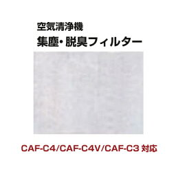 東芝 東芝 空気清浄機 CAF-C4、CAF-C4V、CAF-C3用 交換用フィルター(集じん+脱臭) [CAF-C4FS]|| 清浄機フィルター