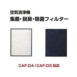 東芝 東芝 空気清浄機 CAF-D4、CAF-D3用 集じん・脱臭・除菌フィルター [CAF-D4FS] 【交換用フィルター】|| タバコ ペット TOSHIBA