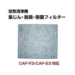 東芝 東芝 空気清浄機 CAF-F3、CAF-E3用 集じん・脱臭・除菌フィルター [CAF-E3FS] 【交換用フィルター】|| 清浄機フィルター タバコ ペット TOSHIBA