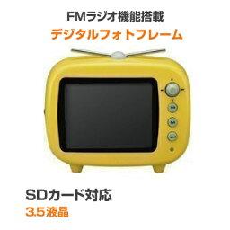 グリーンハウス デジタルフォトフレーム 【送料無料】グリーンハウス SDカード対応 デジタルフォトフレーム イエロー GHV-DF35TVY [GHV-DF35TVY]|| greenhouse デジタル フォトフレーム フォトアルバム 写真立て 動画 音楽 SDカード 黄 黄色 テレビ型