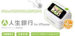 人生銀行 人生銀行 for iphone 貯金箱 iPhone7 iPhone6/6s iPhone6 Plus/6s Plus iPhone 5/5s/5c iPhone 4s iPod touch(第6世代/第5世代) タカラトミーアーツ 送料無料