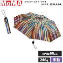モマ MoMA Pencils Umbrella(モマ ペンシル 色鉛筆 フランク・ロイド・ライト Frank Lloyd Wright 折り畳み傘 折りたたみかさ 雨傘 手開き 男女兼用 人気 108053)【送料無料 ポイント5倍 在庫有り】【あす楽】【5月28迄】