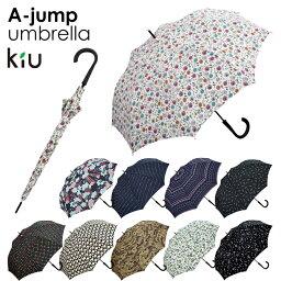ワールドパーティー kiu A−jump umbrella ジャンプ傘(晴雨兼用 キウ UVカット 長傘 ワンタッチ w.p.c wpc ワールドパーティー)【在庫有り あす楽】
