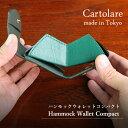 【エコバッグ付】カルトラーレ ハンモックウォレットコンパクト(Cartolare 三つ折り財布 ウォレット ハンモック構造 上品 ビジネス シンプル コンパクト メンズ 男性ユニセックス)【送料無料 在庫有り】【あす楽】