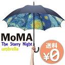 モマ MoMA スターリーナイトアンブレラ (モマ 傘 かさ カサ アンブレラ ゴッホ 雨傘 The Starry Night ゴッホ 男女兼用 人気)【送料無料 ポイント5倍 在庫有り】【あす楽】【6月3迄】