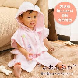 ラップタオル ピースベビーグース 『ふわサラ湯上りパーカー』 男の子/女の子 3ヶ月〜3歳頃まで バスローブ 湯上りタオル タオル/ガーゼ 出産祝い