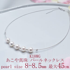 K18WG 約8-8.5mm 最大45cm アコヤ真珠 オメガネックレス d-749