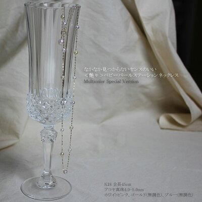 【ベビーパール】【アコヤ真珠 4.0-5.0mm】【無調色 マルチカラー】【ステーション ネックレス】【お買い得価格】【新作】【製品保証】K18【イエローゴールド】 <Excellent Special>