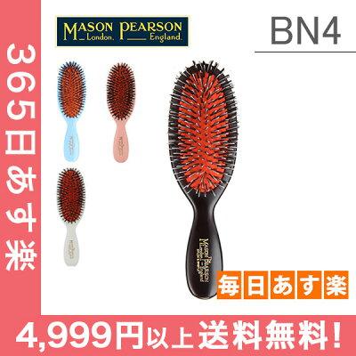 【3%OFFクーポン】 Mason Pearson メイソンピアソン ブラシ ポケットミックス BN4 猪毛 ヘアブラシ くし 高品質 [4999円以上送料無料]