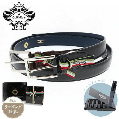 【正規販売】Orobianco オロビアンコ ベルト メンズ 日本製 ORB-021208 Orobianco 牛革 本革 レザー ブランド専用BOX付き