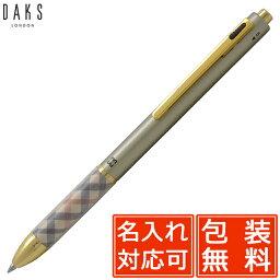 ダックス ボールペン 名入れ ダックス 多機能ペン ハウスチェックシリーズ ブリーズ3 ゴールド 66-1224-279 DAKS 名前入り 1本から 名前入りボールペン 名入れボールペン 2色ボールペン 0.5mm シャープペンシル 複合筆記具 プレゼント 男性 女性 高級ボールペン