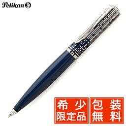 ペリカン ボールペン ペリカン ボールペン 特別生産品 ナイアガラの滝 K640【送料無料】【高級ボールペン】【ペンハウス】 (38000)