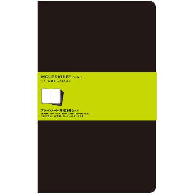【 今だけ!ポイント10倍 】モレスキン カイエ Xラージサイズ 5180141 QP323 プレーンノート 黒 3冊セット「ブランド」「デザイン文具」【 プレゼント ギフト 】【万年筆・ボールペンのペンハウス】 (2200)