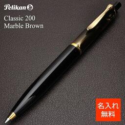 ペリカン ボールペン ペリカン ボールペン クラシック(トラディショナル)200シリーズ K200 マーブルブラウン (12000)