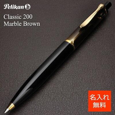 ペリカン ボールペン クラシック(トラディショナル)200シリーズ K200 マーブルブラウン (12000)