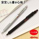 ロットリング ボールペン ロットリング ボールペン ロットリング600シリーズ 23Brotring600 ブラック/シルバー 【ペンハウス】 (3000)