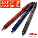 ロットリング ボールペン 名入れ ボールペン ロットリング ボールペン ロットリング600シリーズ 全3色 ROTRING 名前入り 1本から 名入れボールペン おしゃれ シンプル プレゼント 男性 女性 高級ボールペン 高級筆記具