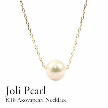 K18 あこやパールネックレス 7.0mm Joli Pearl パール 真珠 ホワイトゴールド・ピンクゴールド・イエローゴールド 特別プライス  シンプル ベスト プレゼント 最適 激安 楽天最安値に挑戦