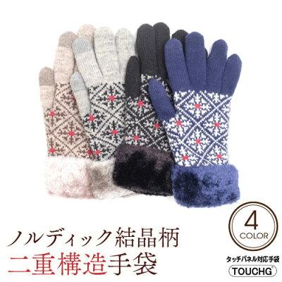レディース 肌触りしっとり2重ボア手袋 ノルディック・結晶柄 スマホ対応 全4色<手袋 てぶくろ かわいい スマートフォン対応 可愛い レディース手袋>