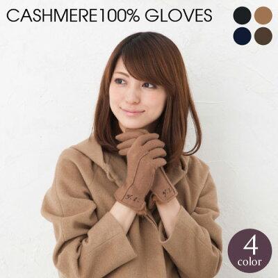 送料無料!日本製生地、日本縫製のカシミヤ100%手袋/カシミア/ラビットファー/刺繍/オーダー/ネーム/イニシャル/女性/<手袋 レディース スマホ対応 ギフト プレゼント 手袋 レディース 暖かい>