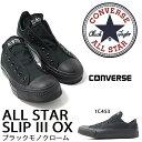 コンバース ALL STAR SLIP III OX スリッポン メンズ CONVERSE コンバース オールスター スリップ3 スニーカー SLP3 OX 靴 紐なし