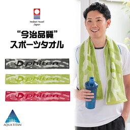 ファイテン ファイテン スポーツタオル  【数量限定】首にかけやすい長さ、トレーニング時にも最適!
