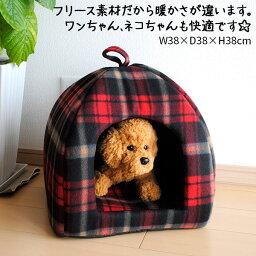 おしゃれペットベット 犬 猫 チェック柄 あったか フリース ペットハウス 冬【ハウス ドーム 犬ベッド 犬小屋 室内 小型犬 猫ベッド】 おしゃれ