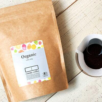 オーガニックコーヒー 粉250g コーヒー粉 珈琲 コーヒー オーガニック ペルー レギュラーコーヒー コトハコーヒー cotohacoffee 有機栽培