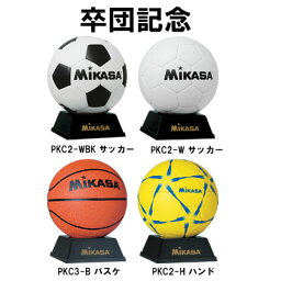 ボール 記念品に最適!サインボール【mikasa】ミカサ サッカー バスケット ハンドボール(PKC2-WBK PKC2-W PKC3-B PKC2-H)<発送に2〜5日掛かります。>*19