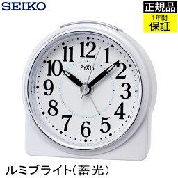目覚し時計 『SEIKO セイコー 置時計』 目ざまし時計 目覚まし時計 置き時計 ライト付き アラビア数字 スイープ秒針 連続秒針 ほとんど音がしない 小さい ミニ 小型 卓上 寝室 見やすい シルバーホワイト シンプル アナログ 電池式 贈り物 プレゼント