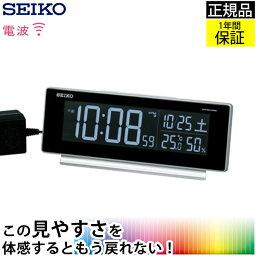 温湿時計 『SEIKO セイコー 置時計』 電波目覚まし時計 好きなカラーを選べる! 目覚まし時計 目ざまし時計 電波時計 電波置き時計 置き時計 温度計 湿度計 温湿度計 おしゃれ デジタル シンプル カレンダー グラデーション スヌーズ カラー液晶 新築祝い 贈り物 プレゼント