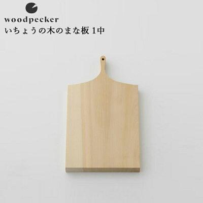 ●【woodpecker/ウッドペッカー】いちょうの木のまな板 1中(20cm×27cm)