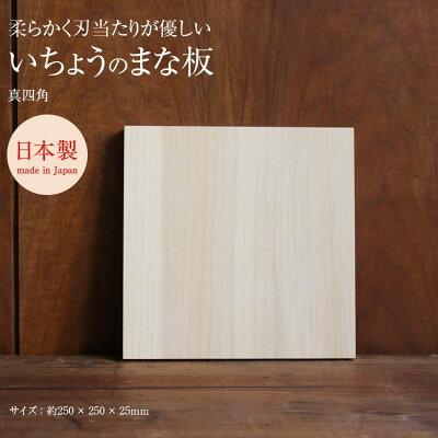 ●【woodpecker/ウッドペッカー】いちょうの木のまな板 真四角(25cm×25cm)