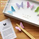 Floyd Butterfly Rest 5pcs set フロイド バタフライ 箸置き 5個セット バタフライ レスト ブルー/ピンク/パープル/イエロー/グリーン 磁器