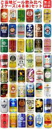 輸入ビールギフトセット 《送料無料》48種類セット 話題のご当地ビール・48本飲み比べセット クラフトビール 詰め合わせギフトセット お花見、ホームパーティに!包装・熨斗無料