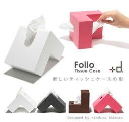 FOLIO ティッシュケース Folio Tissue Case フォリオ ティッシュケースアッシュコンセプト+dインテリア雑貨置き方によりいろいろな場所に設置できるティッシュケースギフト プレゼントリビング ダイニング
