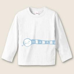 ロニィ ベビー服 親子ペア 名前入り キッズ 長袖Tシャツ♪手描き/手書き名入れ無料の 親子 兄弟 お揃い Tシャツ【110,130】(にょろ)