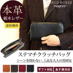 ポルコロッソ PORCO ROSSO(ポルコロッソ)ステマチクラッチバッグ [nouki4]
