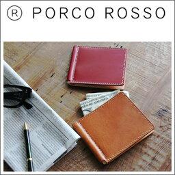 ヘルツ PORCO ROSSO(ポルコロッソ)本革マネークリップ [sokunou] ホワイトデー_財布