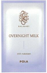 ポーラ 【POLA】【ポーラ】【カラハリ】【オーバーナイトミルク】【業務用】【2ml】【400個】【乳液】【送料無料】【送料込み】