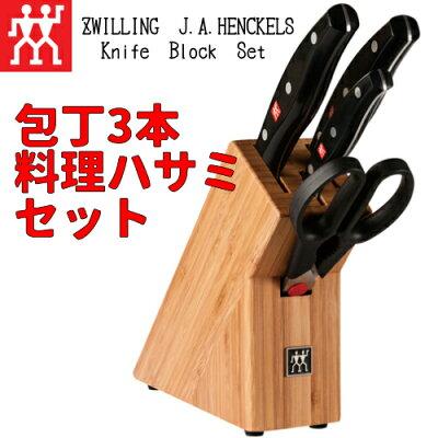 ZWILLING J.A.HENCKELS Knife Block SetTWIN Pollux 5pcs 5点セットナイフブロックセット ツヴィリング J A ヘンケルスナイフブロック 包丁 ×3 料理バサミ ×1【smtb-ms】0588621