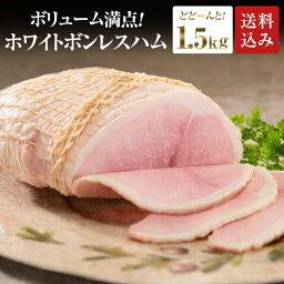 プリマハム プリマハム ホワイトボンレスハム 1.5kg 送料込 [ ハム 豚肉 もも肉 ]