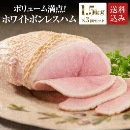 プリマハム プリマハム ホワイトボンレスハム 1.5kg 3個セット 送料込 [ ハム 豚肉 もも肉 ]