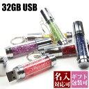 名入れUSBメモリー 名入れ USBメモリ 32GB キーリング付き 筒形ラインストーンUSB 全6色 キャップ付き 名前入り 大容量 カラフル レディース