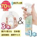 【セット】アルコールスプレー エタノール80% アルコールジェル 70%以上 日本製 携帯用 除菌 抗菌 アルコール ハンドスプレー 除菌スプレー アルコールハンドジェル 手 指 消毒 ハンドジェル かわいい キャラクター アマビエ