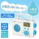 バスラジオのギフト ELPA(エルパ) お風呂ラジオ ER-W30F(BL) 1799900/半身浴のお供にラジオはいかがですか?